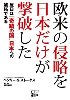 ヘンリー・S・ストークス (著)(8)新品: ¥ 1,296ポイント:12pt (1%)