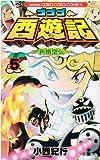 ゴゴゴ西遊記―新悟空伝― 5 (てんとう虫コロコロコミックス)