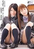 やっぱり、君が好き ~第3章・恋慕~ 美少女・微熱レズビアン 弘前亮子&大沢美加 [DVD]
