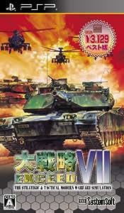 大戦略VII エクシード 【システムソフトセレクション】 - PSP
