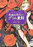 本当は恐ろしいグリム童話 最終章 (ワニ文庫)