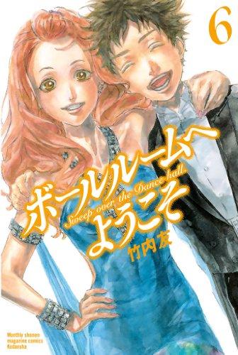 ボールルームへようこそ(6) (月刊少年マガジンコミックス)の詳細を見る