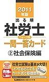 2011年版 出る順社労士 ウォーク問 一問一答カード②社会保険編 (出る順社労士シリーズ)
