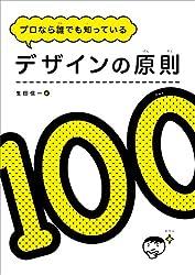 プロなら誰でも知っている デザインの原則100
