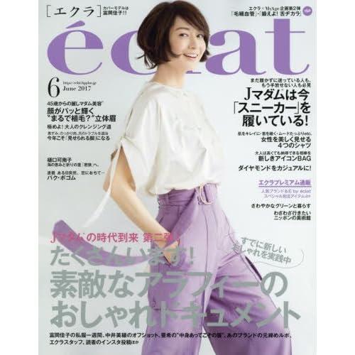 eclat(エクラ) 2017年 06 月号 [雑誌]