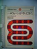 ハロウィーンがやってきた (1975年) (文学のおくりもの〈8〉)
