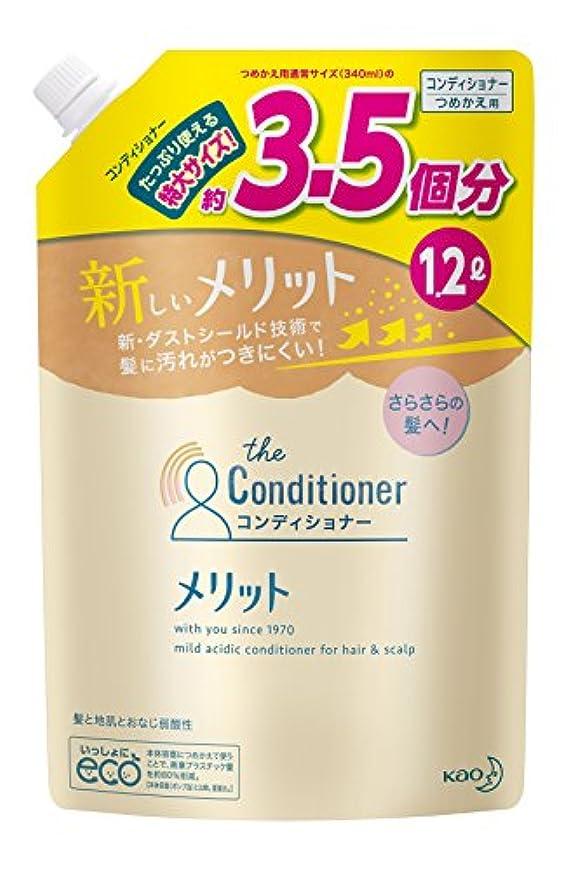 中級砂カバー【大容量】メリット コンディショナー つめかえ用 1200ml