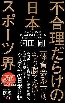 [河田剛]の不合理だらけの日本スポーツ界
