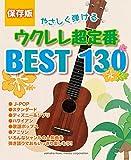 保存版 やさしく弾けるウクレレ 超定番BEST130