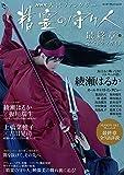 NHK 大河ファンタジー 精霊の守り人 最終章 完全ドラマガイド (カドカワエンタメムック)