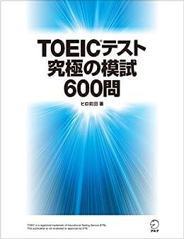 [ヒロ前田]の[音声DL付]TOEIC(R)テスト 究極の模試600問 TOEIC究極シリーズ