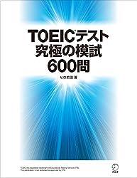 [音声DL付] TOEIC(R) テスト 究極の模試600問 TOEIC究極シリーズ