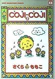 コジコジ (3) (ソニー・マガジンズコミックス―きみとぼくCOLLECTION (054))