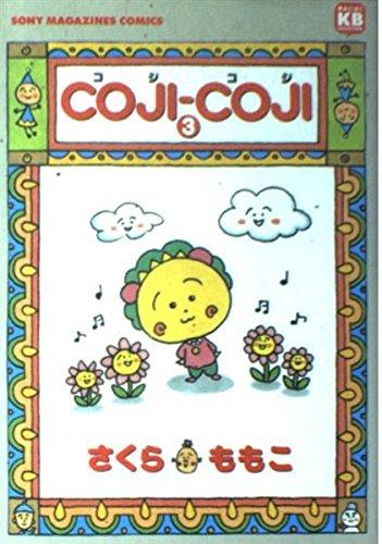 コジコジ (3) (ソニー・マガジンズコミックス―きみとぼくCOLLECTION (054))の詳細を見る