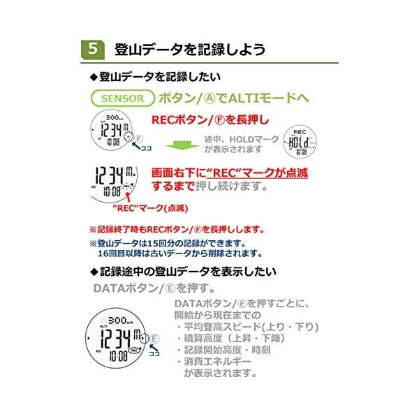 セイコー(SEIKO) 冒険家 三浦豪太氏監修...の紹介画像6