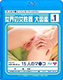 世界の女性器 大図鑑 vol.1 [Blu-ray]