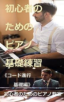 [初心者のためのピアノ教室]の初心者のためのピアノ基礎練習《コード進行・基礎編》