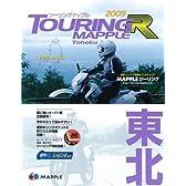 ツーリングマップルR東北 2009―1:120,000
