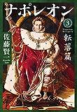 ナポレオン 3 転落篇 (集英社文芸単行本)