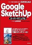 Google SketchUpスーパーマニュアル
