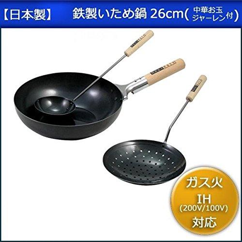 鉄製いため鍋と中華お玉、ジャーレンのセット☆ ナジラテ 鉄製...