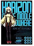 『境界線上のホライゾン』 ENCYCLOPEDIA (エンサイクロペディア) 【再販】