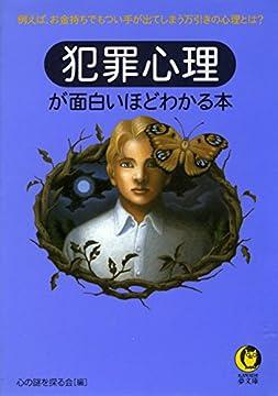 犯罪心理が面白いほどわかる本の書影