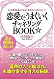 さらに愛される人になる☆高次元からのメッセージ 恋愛がうまくいくチャネリングBOOK☆