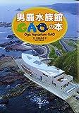 男鹿水族館GAOの本