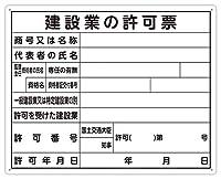 シンワ測定 法令許可票「建設業の許可票」 79077 高さ40×幅50cm