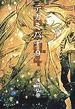 テガミバチ 9 (集英社文庫(コミック版))