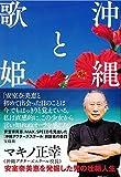 沖縄と歌姫 ~安室奈美恵を発掘した男の壮絶人生