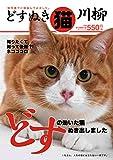 どすぬき猫川柳 (タツミムック)
