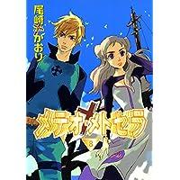 メテオ・メトセラ(8) (ウィングス・コミックス)