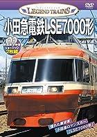 レジェンドトレインズ 小田急電鉄LSE7000形[DVD2枚組]