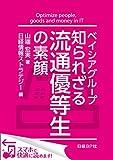 ベイシアグループ 知られざる流通優等生の素顔(日経BP Next ICT選書) 日経情報ストラテジー専門記者Report