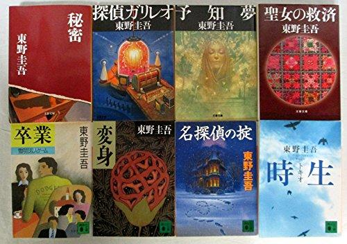 東野圭吾 文庫 8冊セット (文庫古書セット)の詳細を見る