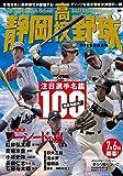 静岡高校野球2019夏直前号