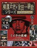 横溝正史&金田一耕助シリーズDVDコレクション(31)2016年 4/24 [雑誌]