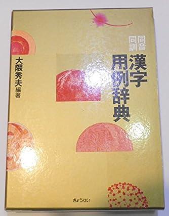 同音同訓 漢字用例辞典