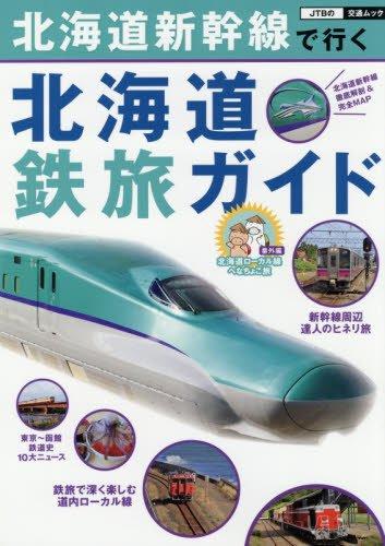 北海道新幹線の予約率は25%(飛行機より新幹線が選ばれる目安は4時間未満)