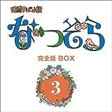 連続テレビ小説 なつぞら 完全版 DVDBOX3