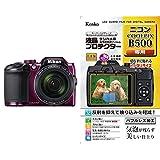 Nikon デジタルカメラ COOLPIX B500 光学40倍ズーム 1602万画素 単三電池 プラム B500PU & Kenko 液晶保護フィルム 液晶プロテクター Nikon COOLPIX B500用 KLP-NCPB500
