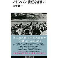 ノモンハン 責任なき戦い (講談社現代新書)