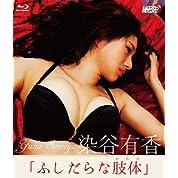 染谷有香「ふしだらな肢体」 [Blu-ray]