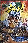 鉄鍋のジャン 第15巻