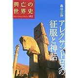 アレクサンドロスの征服と神話 (興亡の世界史)