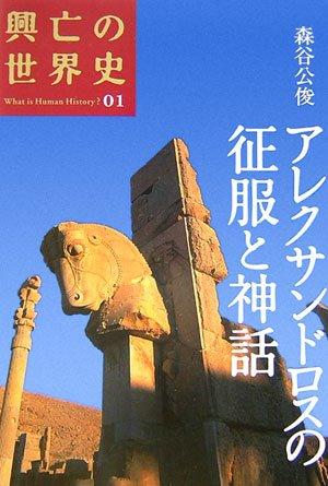 アレクサンドロスの征服と神話 (興亡の世界史)の詳細を見る