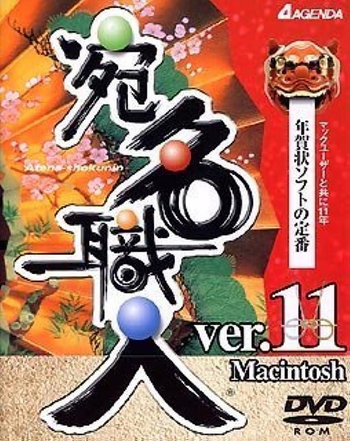 食欲会社キモい宛名職人 Ver.11 Macintosh DVD版