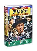 西部劇 パーフェクトコレクション アリゾナ DVD10枚組 (ケース付)セット